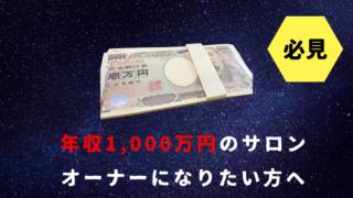 年収1,000万円 サロンオーナー誕生プロジェクト