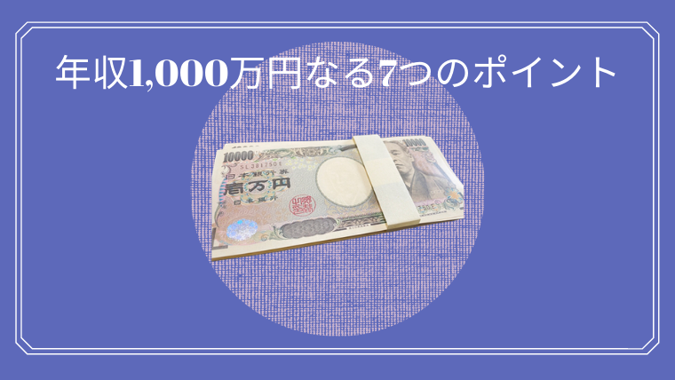 年収1,000万円 エステサロン