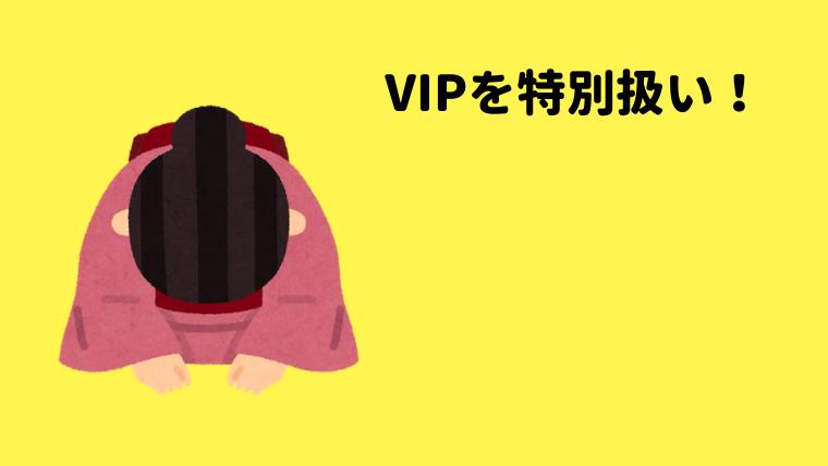 サロン集客 VIP